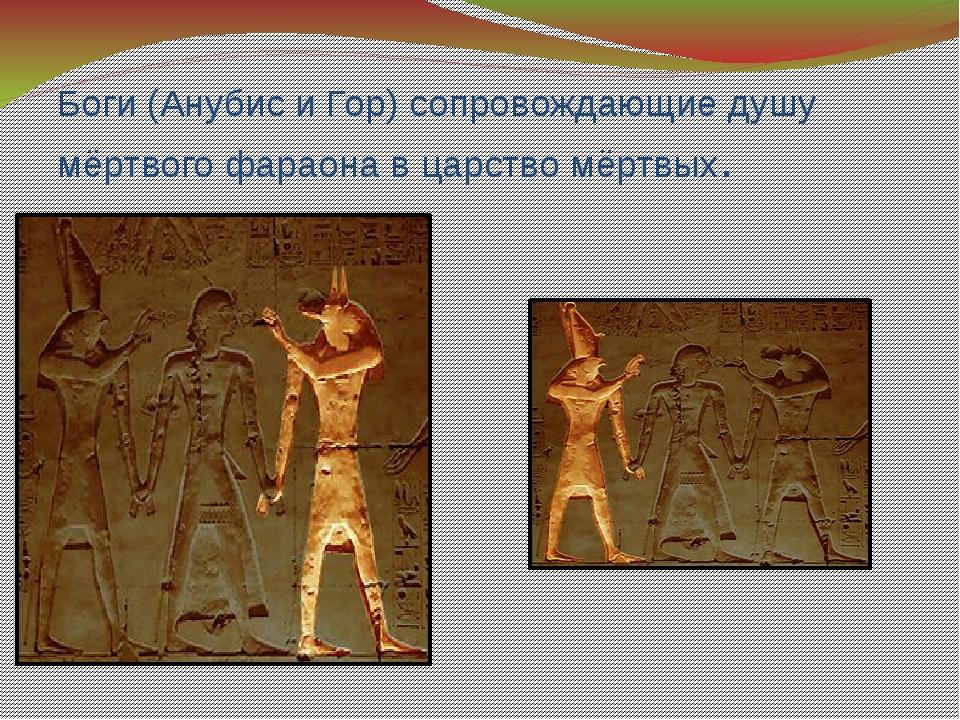 Боги (Анубис и Гор) сопровождающие душу мёртвого фараона в царство мёртвых.
