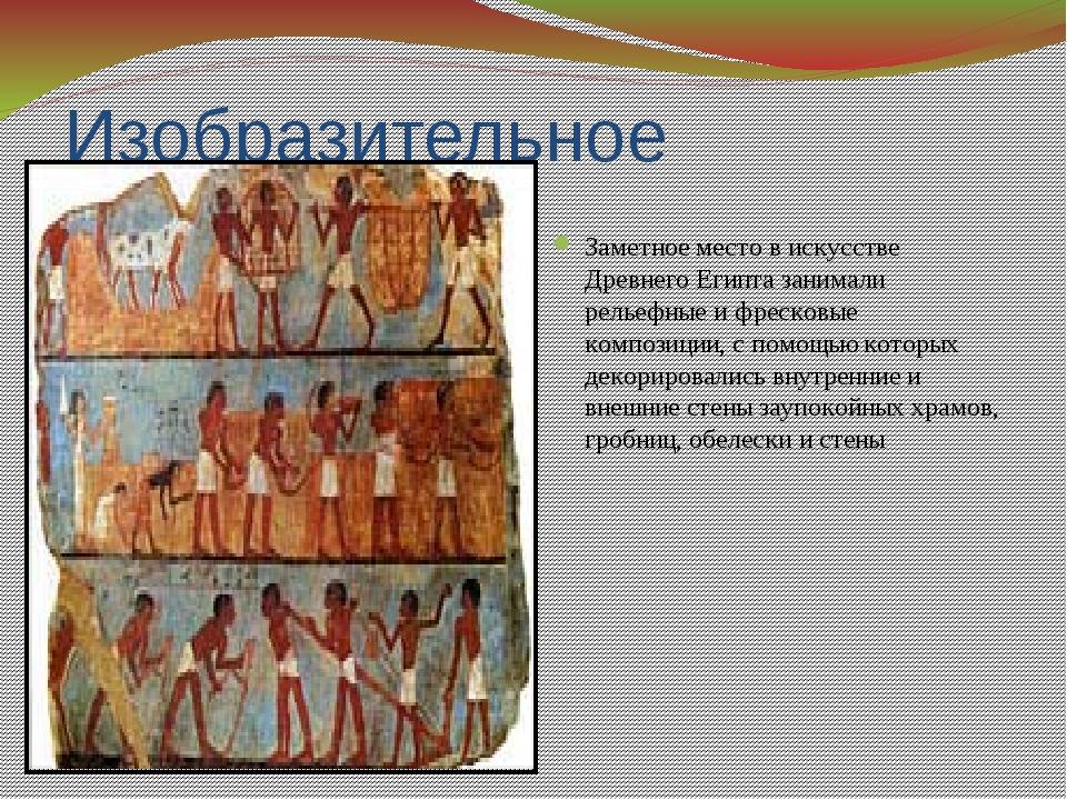 Изобразительное искусство. Заметное место в искусстве Древнего Египта занимал...