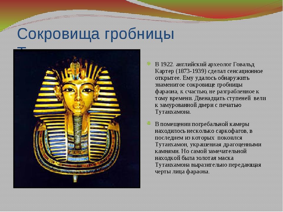Сокровища гробницы Тутанхамона В 1922. английский археолог Говальд Картер (18...