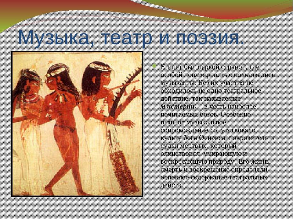 стихи в древнем египте короткие юбки