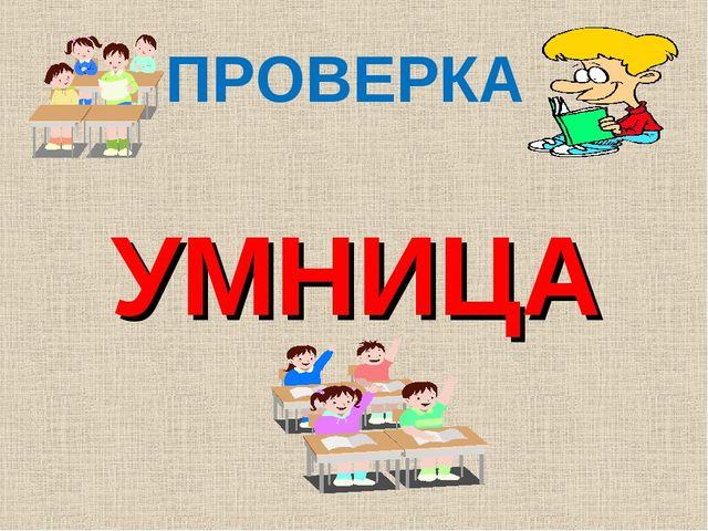 ПРОВЕРКА УМНИЦА