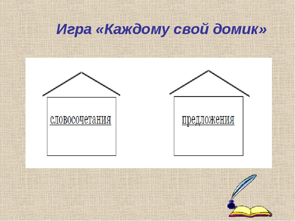 Игра «Каждому свой домик»