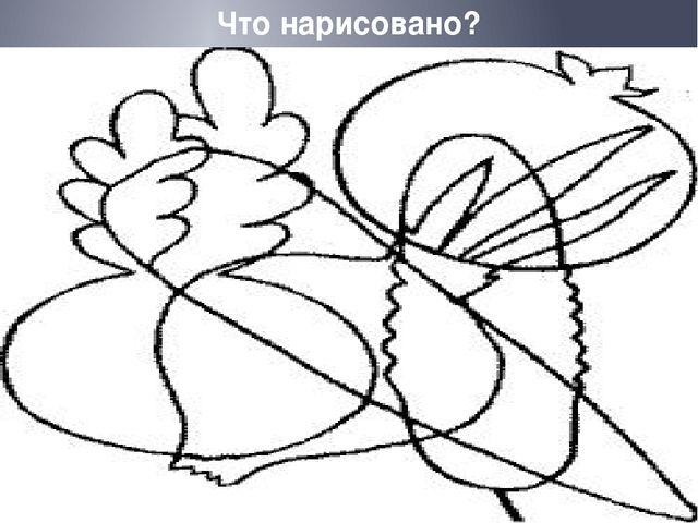 Что нарисовано?