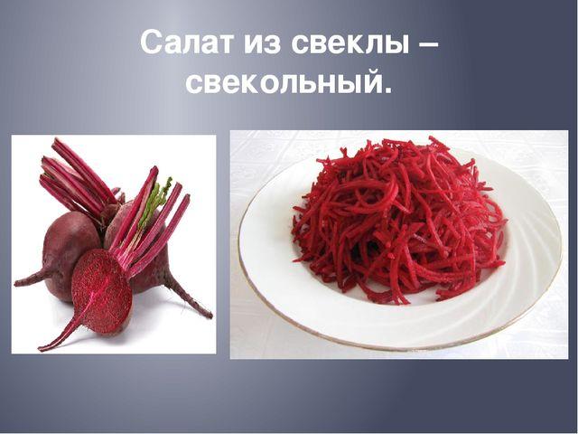 Салат из свеклы – свекольный.