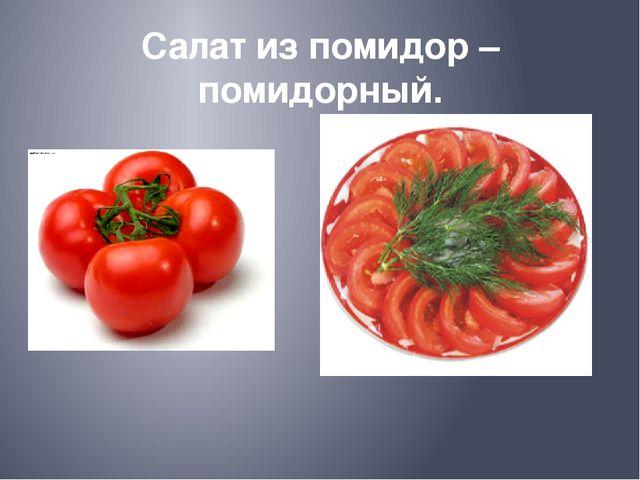 Салат из помидор – помидорный.