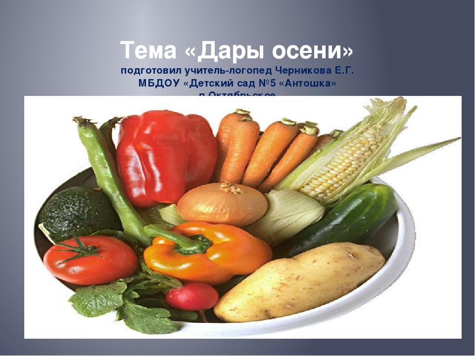 Тема «Дары осени» подготовил учитель-логопед Черникова Е.Г. МБДОУ «Детский с...