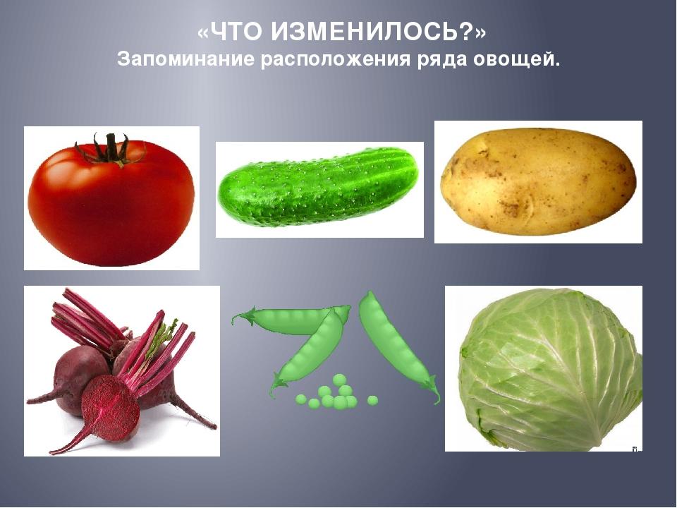 «ЧТО ИЗМЕНИЛОСЬ?» Запоминание расположения ряда овощей.