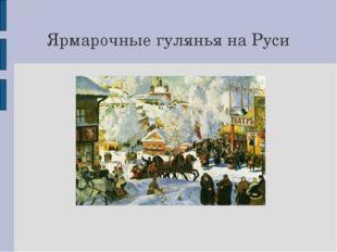 Ярмарочные гулянья на Руси