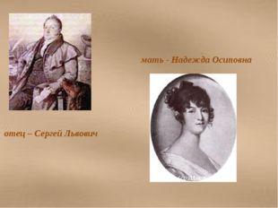 мать - Надежда Осиповна отец – Сергей Львович