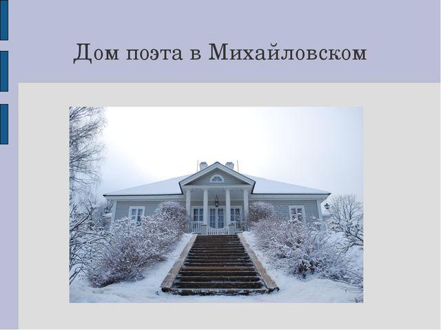 Дом поэта в Михайловском