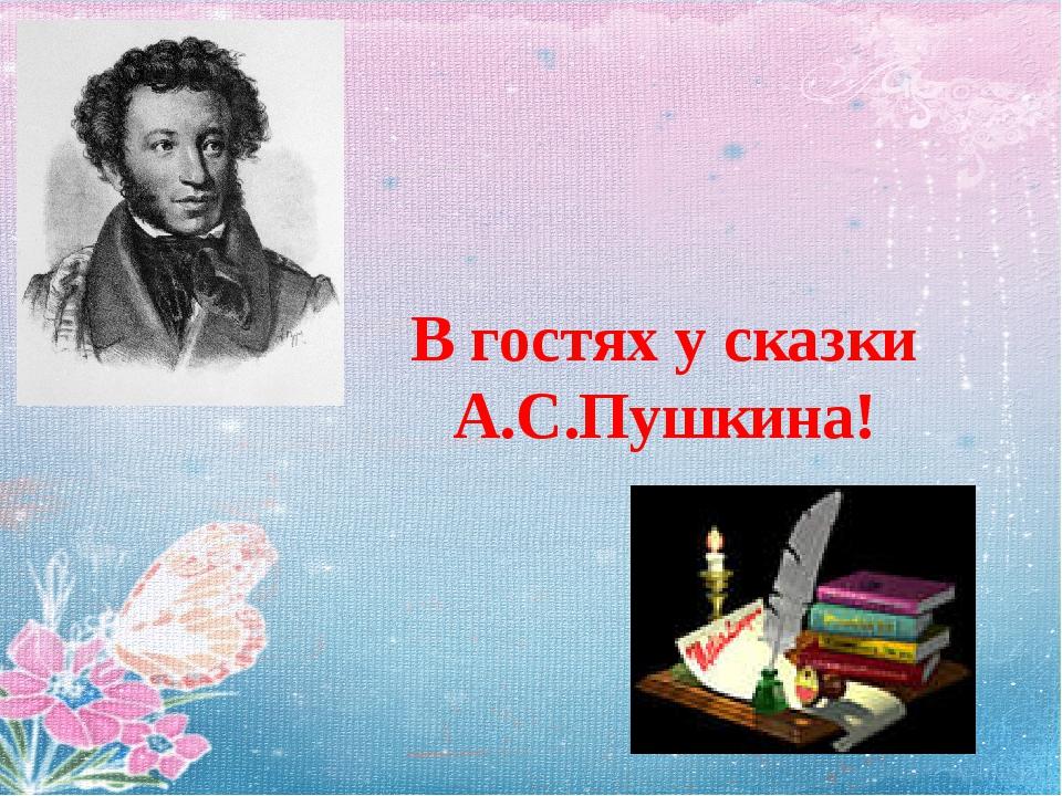 В гостях у сказки А.С.Пушкина!
