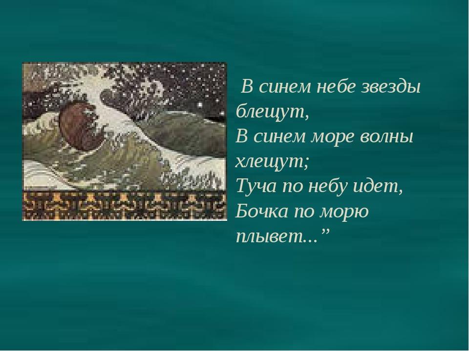 В синем небе звезды блещут, В синем море волны хлещут; Туча по небу идет, Бо...