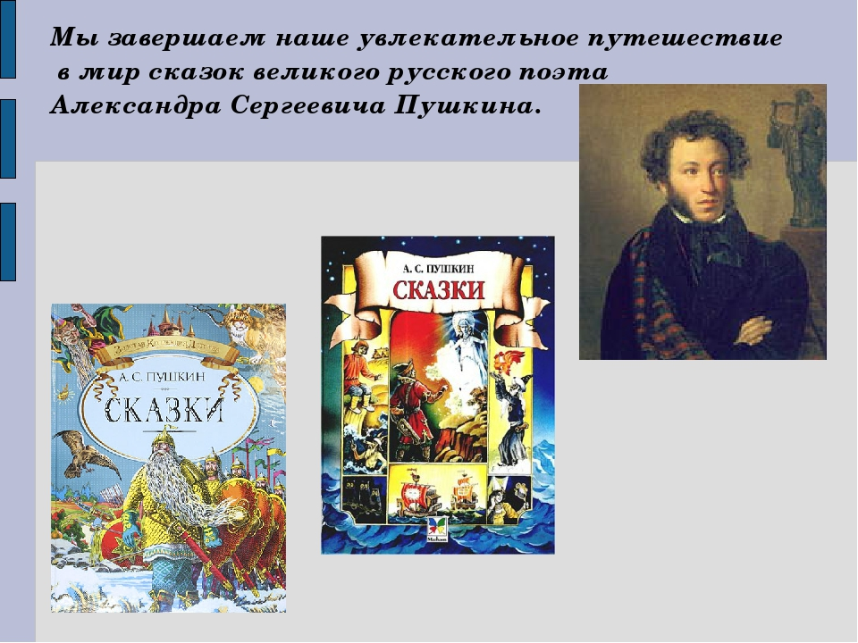 Мы завершаем наше увлекательное путешествие в мир сказок великого русского по...