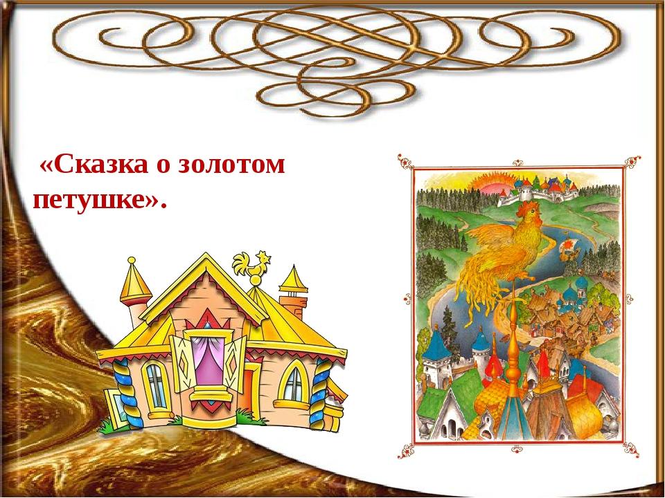«Сказка о золотом петушке».