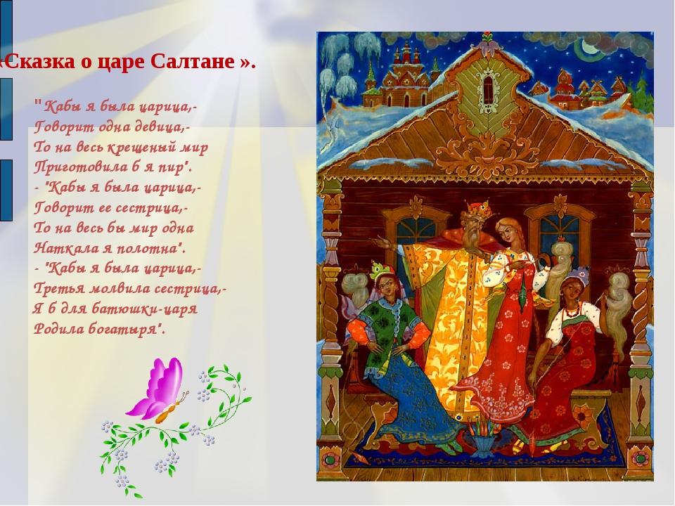 """""""Кабы я была царица,- Говорит одна девица,- То на весь крещеный мир Приготови..."""