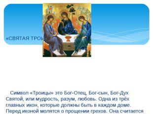 «СВЯТАЯ ТРОИЦА» Символ «Троицы» это Бог-Отец, Бог-сын, Бог-Дух Святой, или му