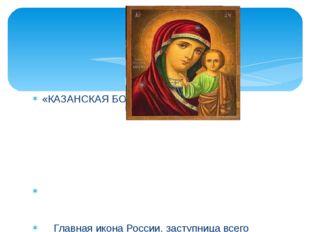 «КАЗАНСКАЯ БОЖИЯ МАТЕРЬ» Главная икона России, заступница всего русского нар
