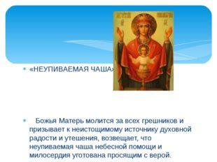 «НЕУПИВАЕМАЯ ЧАША» Божья Матерь молится за всех грешников и призывает к неист