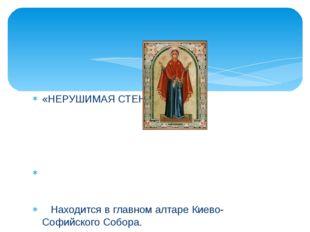 «НЕРУШИМАЯ СТЕНА» Находится в главном алтаре Киево-Софийского Собора. На прод