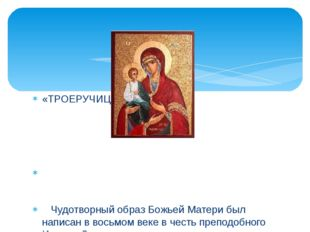 «ТРОЕРУЧИЦА» Чудотворный образ Божьей Матери был написан в восьмом веке в чес