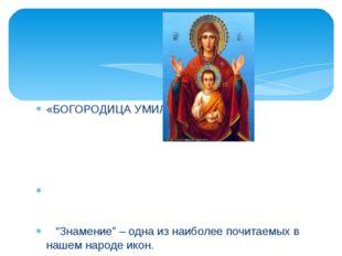 """«БОГОРОДИЦА УМИЛЕНИЕ» """"Знамение"""" – одна из наиболее почитаемых в нашем народе"""