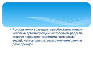 Русская икона возвещает преображение мира и человека доминирующим настроением