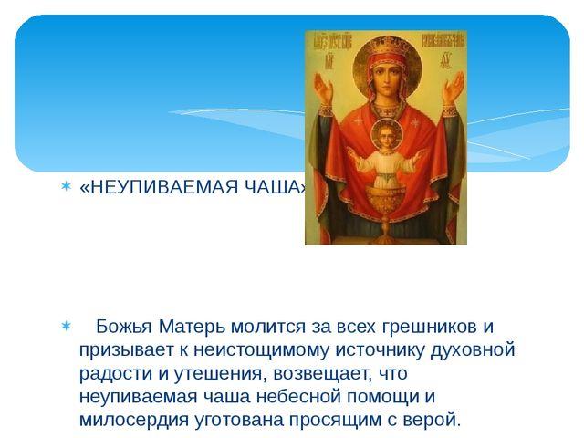 «НЕУПИВАЕМАЯ ЧАША» Божья Матерь молится за всех грешников и призывает к неист...