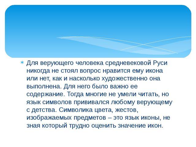 Для верующего человека средневековой Руси никогда не стоял вопрос нравится ем...