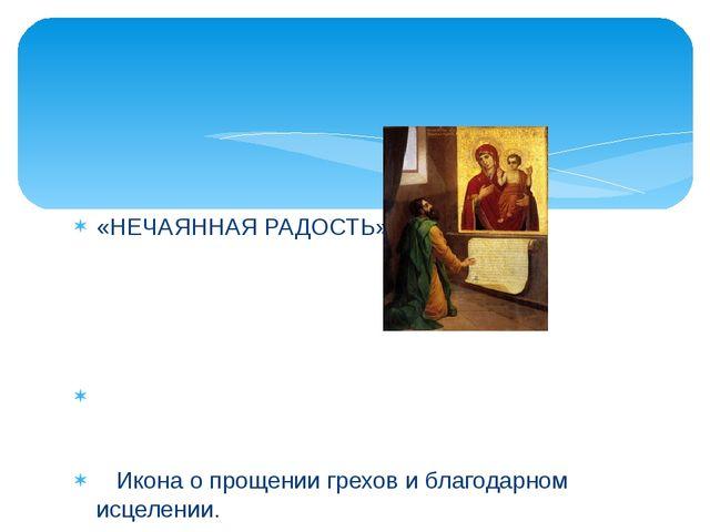 «НЕЧАЯННАЯ РАДОСТЬ» Икона о прощении грехов и благодарном исцелении. Пред ико...