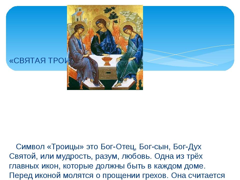 «СВЯТАЯ ТРОИЦА» Символ «Троицы» это Бог-Отец, Бог-сын, Бог-Дух Святой, или му...