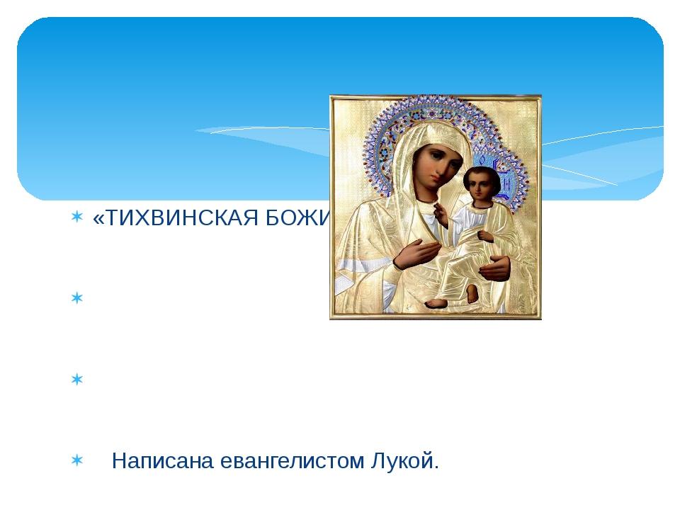 «ТИХВИНСКАЯ БОЖИЯ МАТЕРЬ» Написана евангелистом Лукой. Икона считается детско...