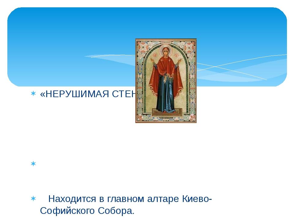 «НЕРУШИМАЯ СТЕНА» Находится в главном алтаре Киево-Софийского Собора. На прод...