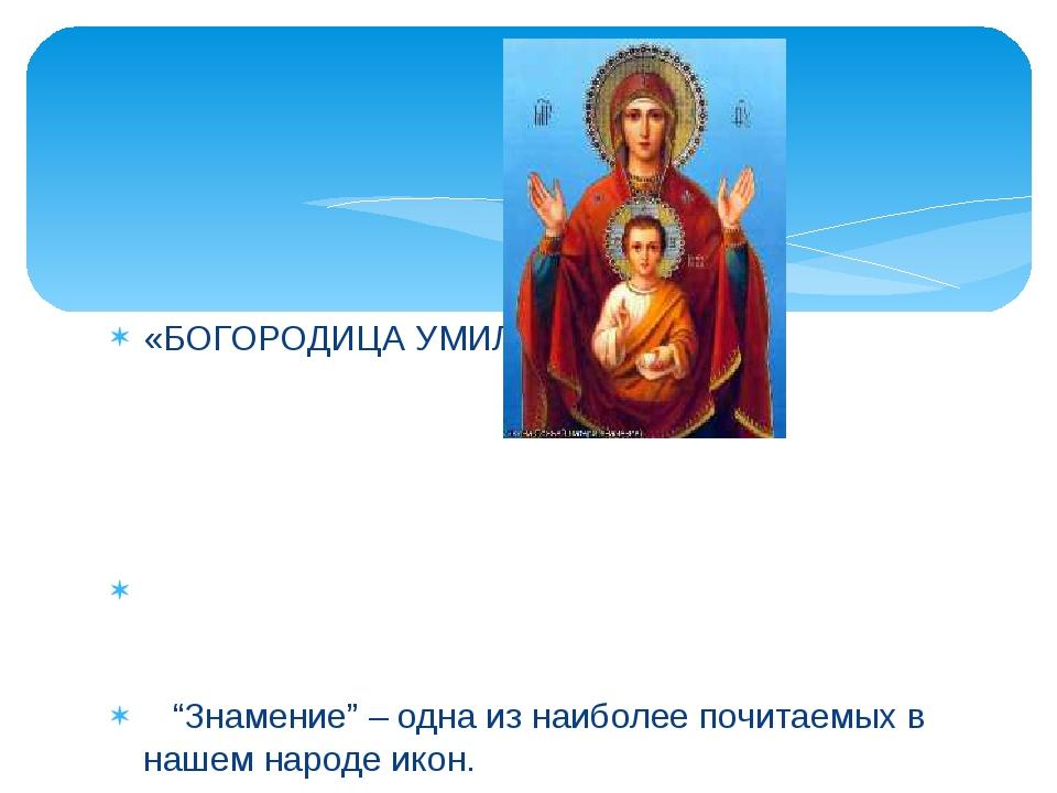 """«БОГОРОДИЦА УМИЛЕНИЕ» """"Знамение"""" – одна из наиболее почитаемых в нашем народе..."""