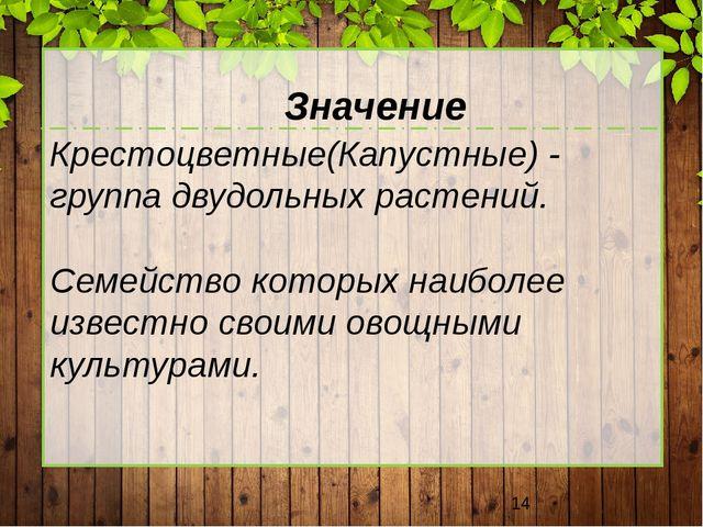 Крестоцветные(Капустные) - группа двудольных растений. Семейство которых наи...