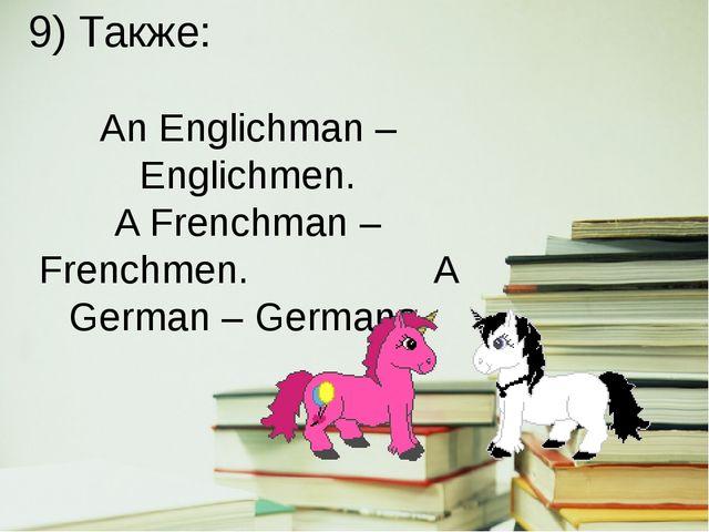 9) Также: An Englichman – Englichmen. A Frenchman – Frenchmen. A German – Ger...