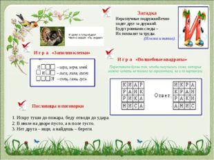 И г р а «Заполни клетки» И г р а «Волшебные квадраты» Переставьте буквы т