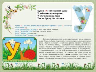 Буква «У» напоминает ушки У зайчонка на макушке. У улитки рожки тоже Так на б
