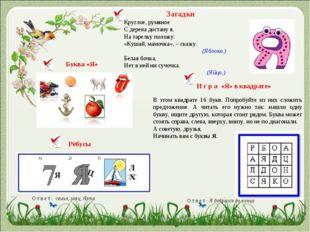 Буква «Я» И г р а «Я» в квадрате» В этом квадрате 16 букв. Попробуйте из них