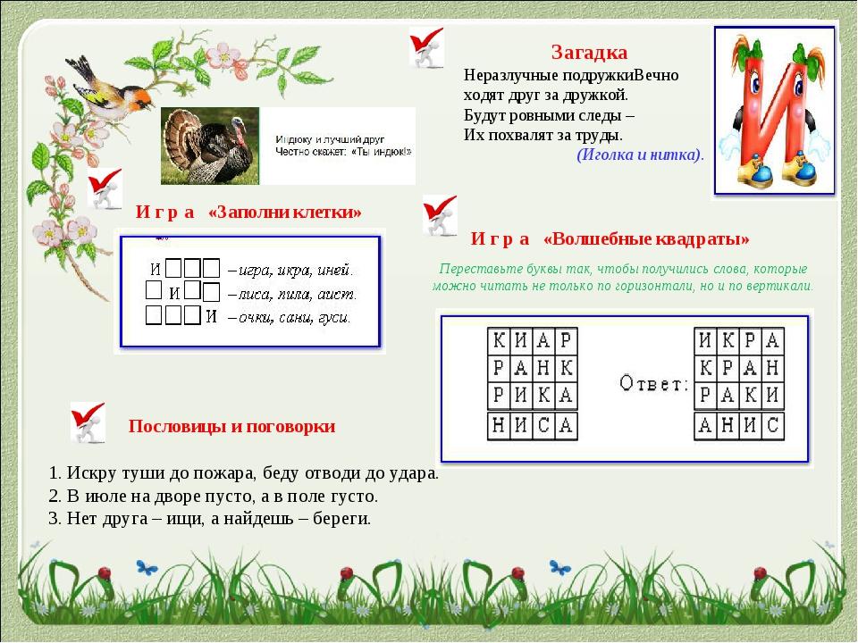И г р а «Заполни клетки» И г р а «Волшебные квадраты» Переставьте буквы т...