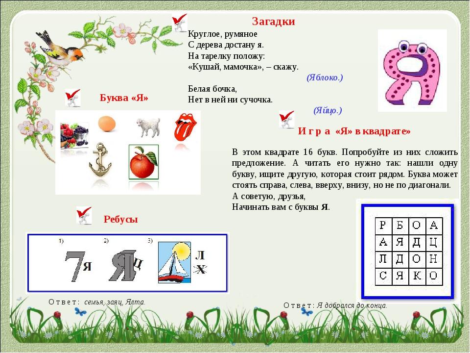 Буква «Я» И г р а «Я» в квадрате» В этом квадрате 16 букв. Попробуйте из них...