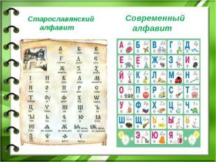 Старославянский алфавит Современный алфавит