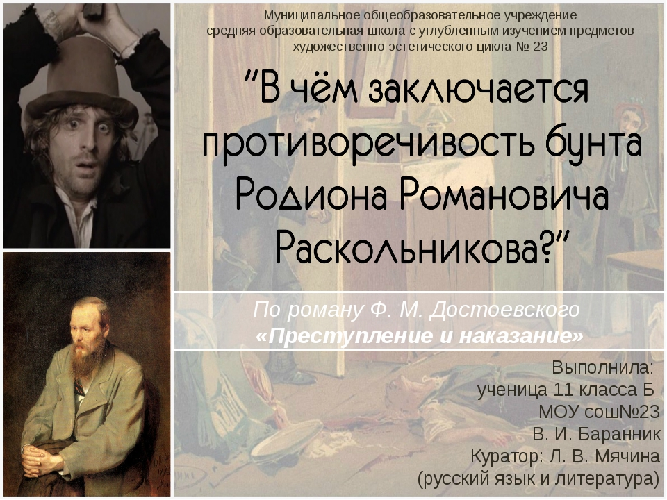 an analysis of dostoevskys crime and punishment on raskolnikovs dream - the renewal of raskolnikov in crime and punishment raskolnikov, in dostoevsky's novel crime and punishment, is a complex character difficult to understand he believes himself superior to the rest of humanity, and therefore he believes he has the right to commit murder.