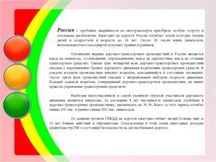 Россия - проблема аварийности на автотранспорте приобрела особую остроту в по