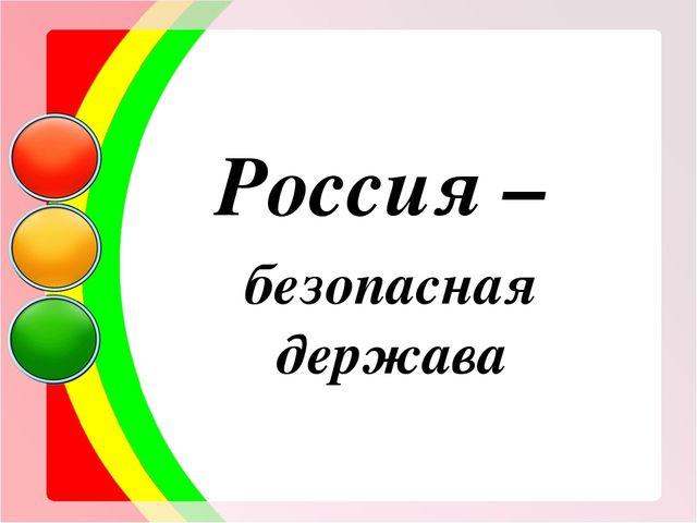 Россия – безопасная держава