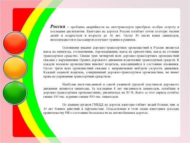 Россия - проблема аварийности на автотранспорте приобрела особую остроту в по...