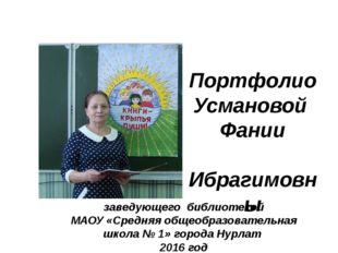 Портфолио Усмановой Фании Ибрагимовны заведующего библиотекой МАОУ «Средняя о