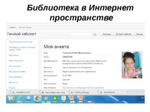 Библиотека в Интернет пространстве
