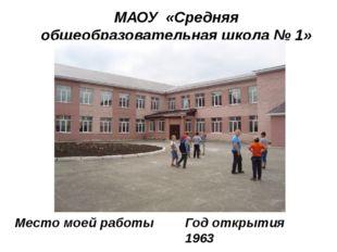 МАОУ «Средняя общеобразовательная школа № 1» города Нурлат Место моей работы