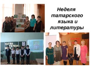Неделя татарского языка и литературы