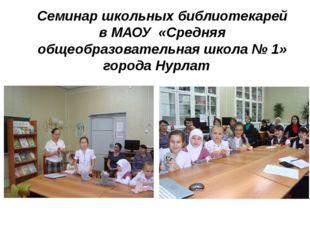 Семинар школьных библиотекарей в МАОУ «Средняя общеобразовательная школа № 1»